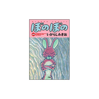 ぼのぼの 40(バンブー・コミックス) [コミック]