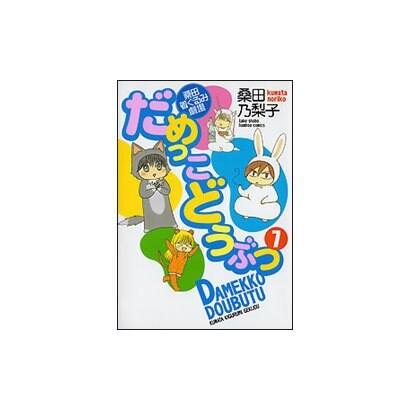 だめっこどうぶつ 7(バンブー・コミックス) [コミック]