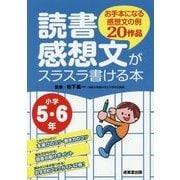 読書感想文がスラスラ書ける本 小学5・6年 [単行本]