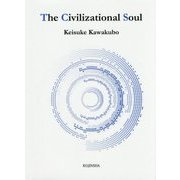 The Civilizational Soul [単行本]