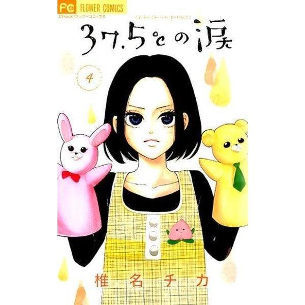 37.5℃の涙<4>(フラワーコミックス) [コミック]
