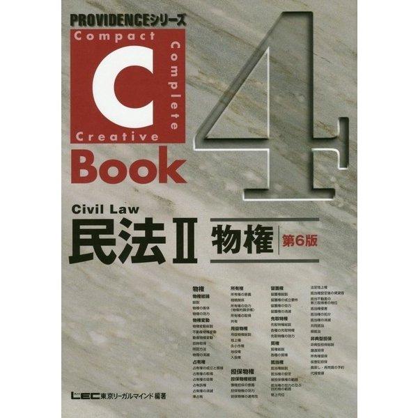 C-Book 民法〈2〉物権 第6版 (PROVIDENCEシリーズ) [全集叢書]