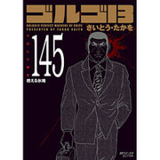 ゴルゴ13 145(SPコミックス コンパクト) [コミック]