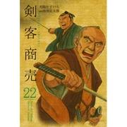 剣客商売 22(SPコミックス) [コミック]