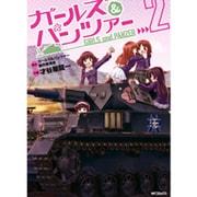 ガールズ&パンツァー 2 改定版 (MFコミックス フラッパーシリーズ) [コミック]