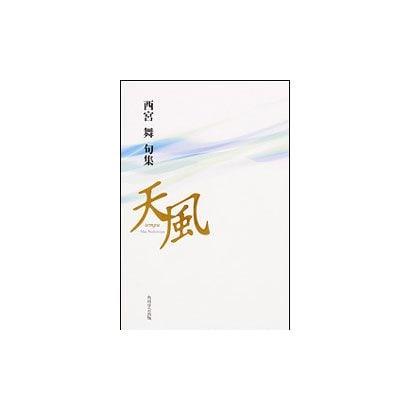 天風-句集(角川21世紀俳句叢書) [単行本]