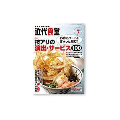 近代食堂 2015年 07月号 [雑誌]
