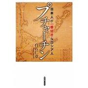 プチャーチン―日本人が一番好きなロシア人(新人物ブックス) [単行本]
