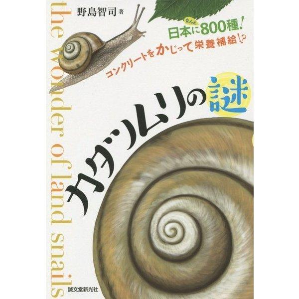 カタツムリの謎―日本になんと800種!コンクリートをかじって栄養補給!? [単行本]