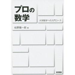 プロの数学―大学数学への入門コース [単行本]