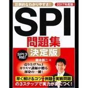 SPI問題集 決定版〈2017年度版〉 [単行本]
