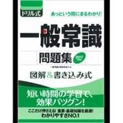 ドリル式一般常識問題集―図解&書き込み式〈2017年度版〉 [単行本]