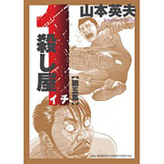 殺し屋1 5 新装版(ビッグコミックススペシャル) [コミック]