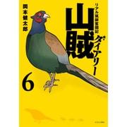 山賊ダイアリー 6-リアル猟師奮闘記(イブニングKC) [コミック]