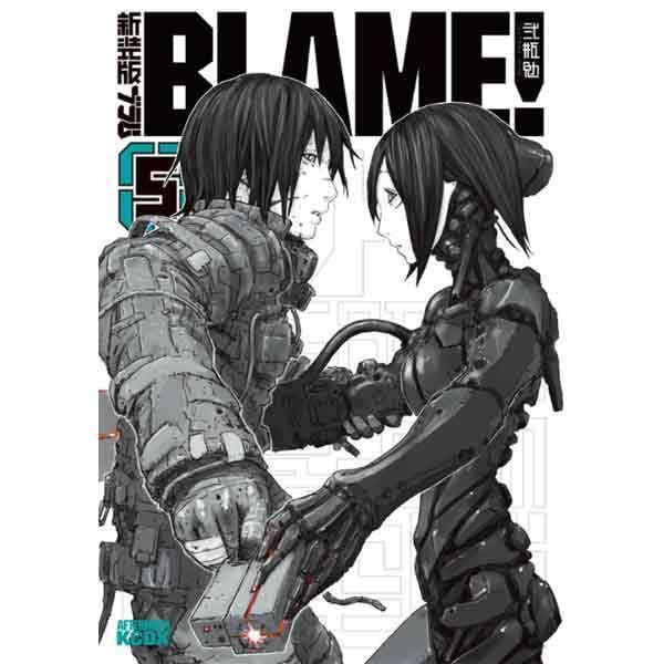 新装版 BLAME!(5)(KCデラックス) [コミック]