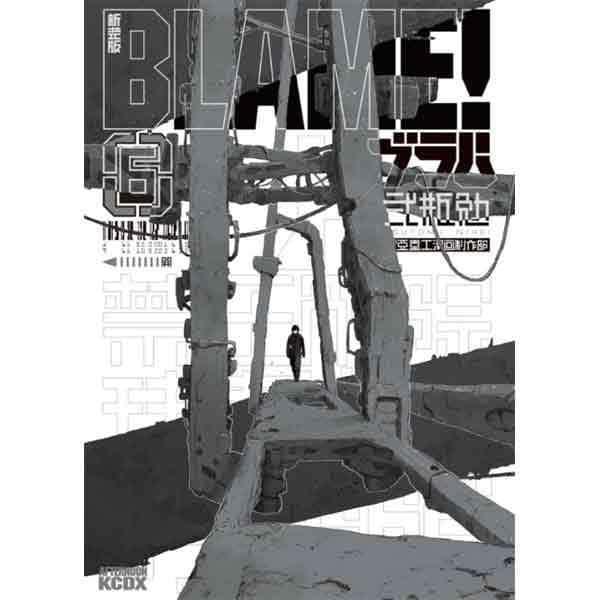 新装版 BLAME!(6)<完>(KCデラックス) [コミック]