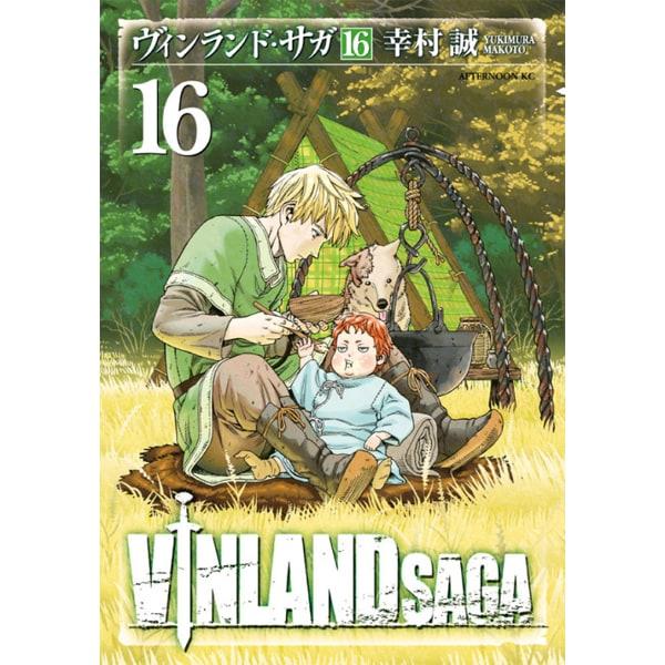 ヴィンランド・サガ 16(アフタヌーンKC) [コミック]