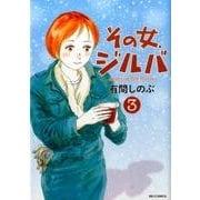 その女、ジルバ 3(ビッグコミックス) [コミック]