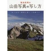 菊池哲男の山岳写真の写し方―山で出会う絶景を美しく記録する [単行本]