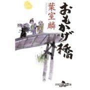 おもかげ橋(幻冬舎時代小説文庫) [文庫]