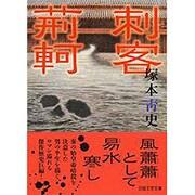 刺客荊軻(日経文芸文庫) [文庫]