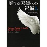 堕ちた天使への祝福〈上〉(竹書房文庫) [文庫]