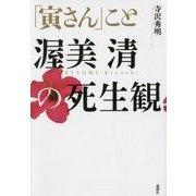 「寅さん」こと渥美清の死生観 [単行本]