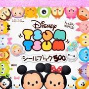 Disney TSUM TSUMシールブック500-たっぷりつかえる!(ディズニーブックス ディズニーシール絵本) [ムックその他]