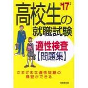 高校生の就職試験 適性検査問題集〈'17年版〉 [単行本]