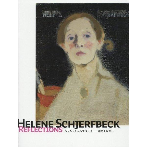 ヘレン・シャルフベック―魂のまなざし [単行本]