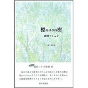 標のゆりの樹-蒔田さくら子歌集 [単行本]