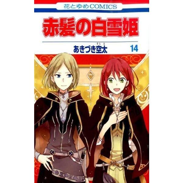 赤髪の白雪姫 14(花とゆめコミックス) [コミック]