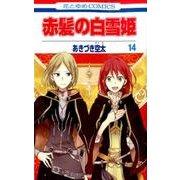 赤髪の白雪姫 14(花とゆめCOMICS) [コミック]