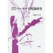 日本におけるバーナード理論研究 [単行本]