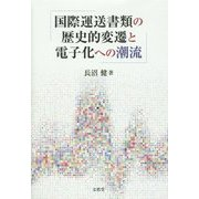 国際運送書類の歴史的変遷と電子化への潮流 [単行本]