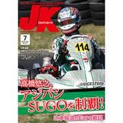 ジャパンカート 2015年7月号 [単行本]