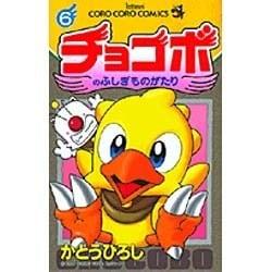 ヨドバシ.com - チョコボのふしぎものがたり 6(てんとう虫コミックス ...