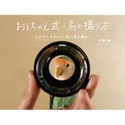 おとちゃん式・鳥の撮り方―とびきりかわいく飼い鳥を撮る! [単行本]