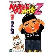 へなちょこ大作戦Z 7(ワイドコミックス) [コミック]