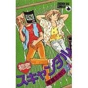 初恋スキャンダル 14(少年ビッグコミックス)