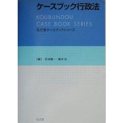 ケースブック行政法(弘文堂ケースブックシリーズ) [全集叢書]