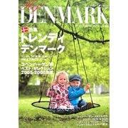 ハロー!デンマーク―デンマーク大使館公式ガイドブック〈2006〉 [ムックその他]