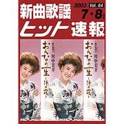 新曲歌謡ヒット速報 vol.64 [単行本]