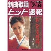 新曲歌謡ヒット速報 Vol.70 2004年7・8月号