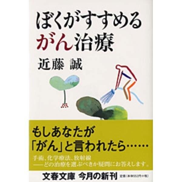 ぼくがすすめるがん治療(文春文庫) [文庫]
