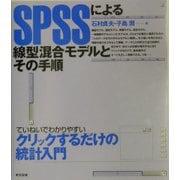 SPSSによる線型混合モデルとその手順 [単行本]