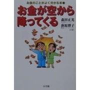 お金が空から降ってくる(お金のことがよく分かる本〈4〉) [単行本]