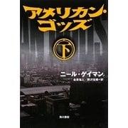 アメリカン・ゴッズ〈下〉 [単行本]