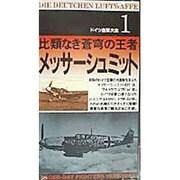 メッサーシュミット 比類なき蒼穹の王者 ドイツ空軍大全 1