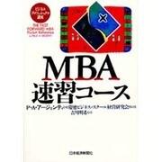 MBA速習コース(ビジネスプロフェッショナル講座) [単行本]
